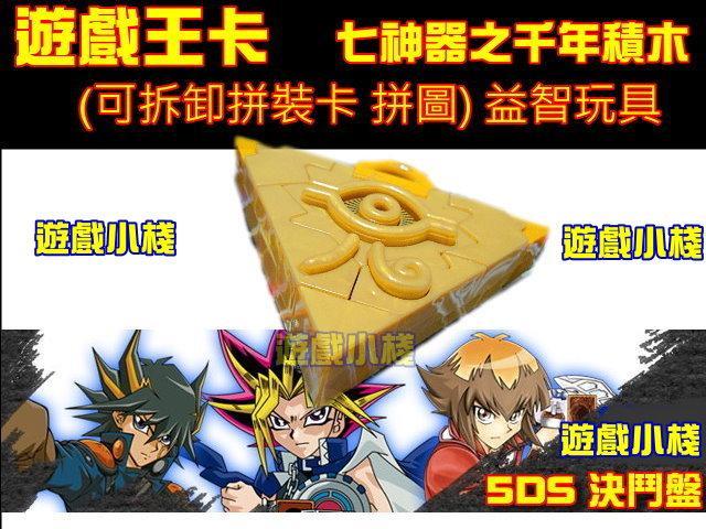出售的商品:★游戏小栈★游戏王 七神器之千年积木 (可拆卸拼装卡